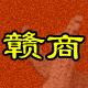中华赣商网