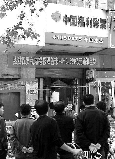 官方否认彩民独中88注一等奖存在猫腻(图)