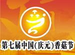 第七届中国(庆元)香菇节