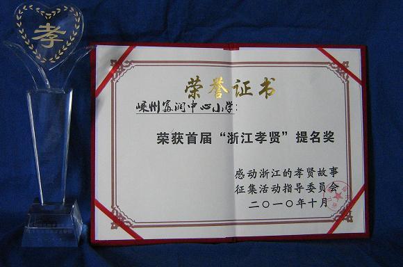 富润小学获浙江孝贤提名奖小学年级教学六反思语文图片