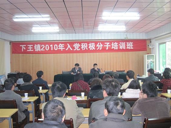 2010年入党积极分子培训班