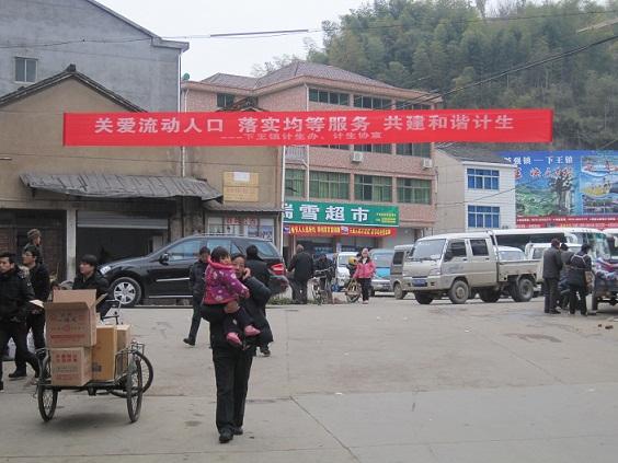 下王镇积极开展流动人口计划生育宣传服务月活动