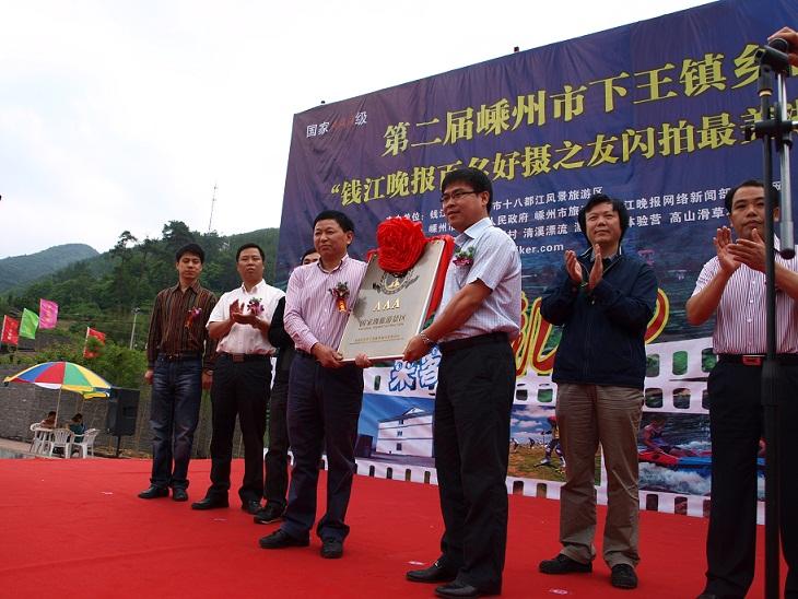 下王镇举行第二届乡村旅游节