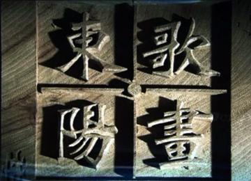东阳城市形象片:歌画东阳