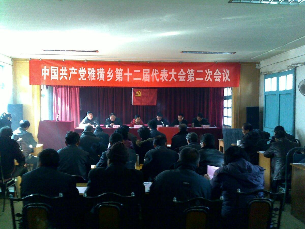 中国共产党雅璜乡第十二届代表大会第二次会议召开