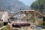 贤良夹金桥重建工程举行拱架上梁仪式