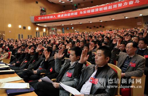 县第十三次党代会举行第二次大会