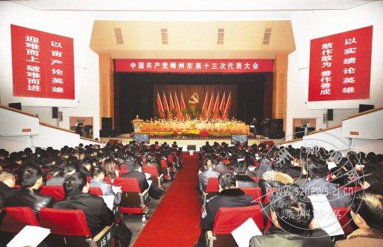 中国共产党嵊州市第十三次代表大会隆重开幕