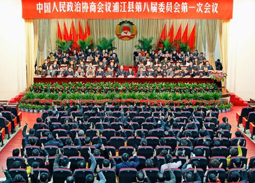 政协浦江县第八届委员会第一次会议胜利闭幕