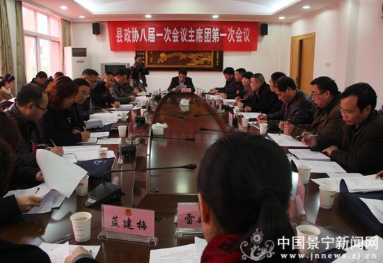 县政协八届一次会议举行预备会议和主席团第一次会议
