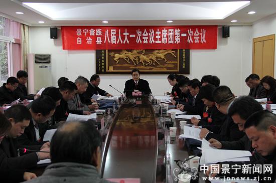 县八届人大一次会议举行预备会议和主席团第一次会议