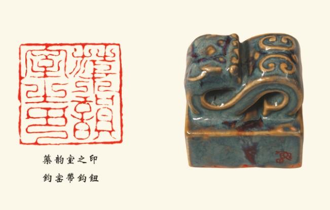 鲁伟丰的陶瓷印