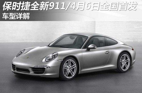 保时捷全新911/4月6日全国首发 车型详解