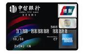 中信美国运通信用卡