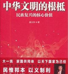 《中华文明的根柢》