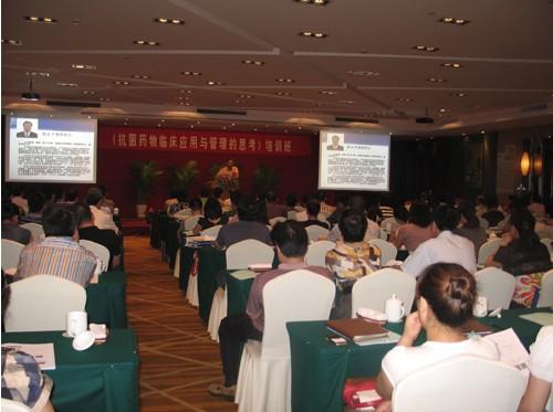 管理人员抗菌药物临床应用管理培训班举办