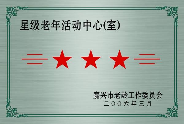 星级老年活动中心(室)(3星)