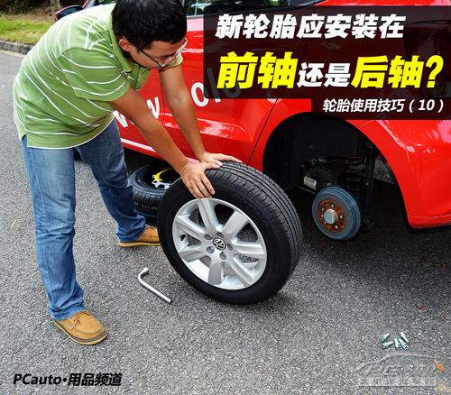 新轮胎装前轴还是后轴?