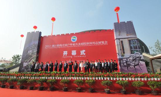 2012 浙江临海首届户外家具及庭院休闲用品展览会隆重开幕