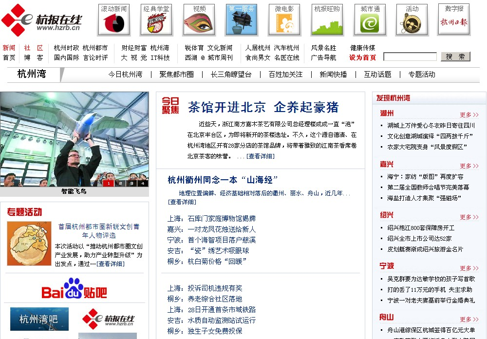 杭州日报网