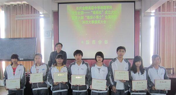 金陵高中举行地球小博士全国地理科技大赛颁