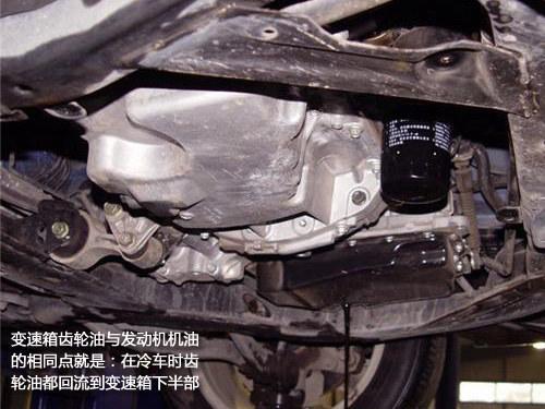 变速箱油底壳-汽车安全手册 冬季怎样热车才最科学高清图片