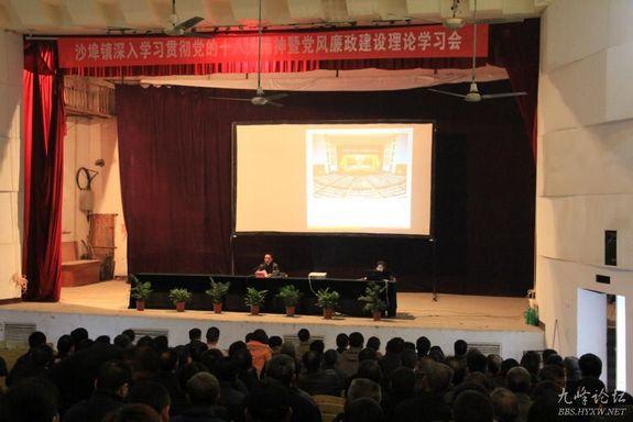 沙埠镇组织召开党的十八大精神暨党风廉政建设理论学习会