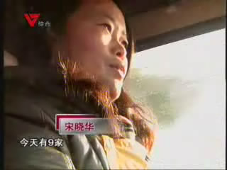 """[01月29日] 宋晓华:忙碌的乡村女""""货郎"""""""