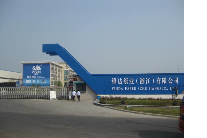 维达纸业集团 高清图片