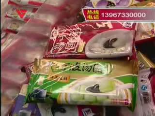 [02月21日] 节俭之风盛行 小包装汤圆走俏