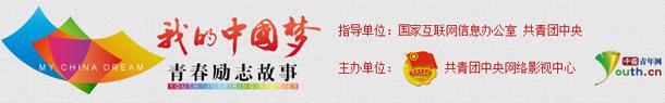 """""""我的中国梦--青春励志故事""""大型网络文化活动"""