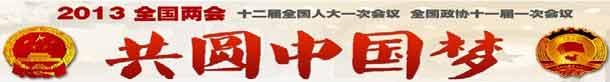 2013全国两会――共园中国梦