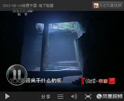 凤凰网:龙游石窟专题记录片,点击率超百万