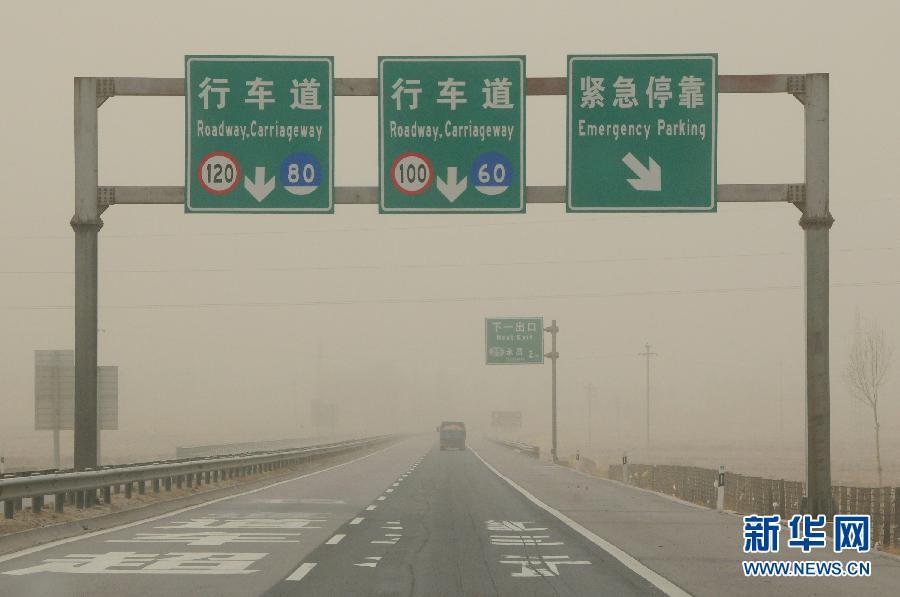 中西部再现沙尘天气
