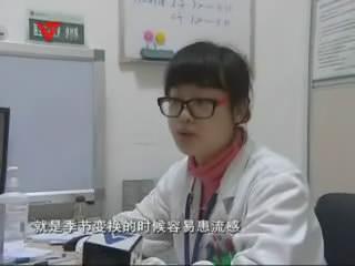 [04月09日] 季节交替 谨防流感