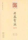 """《""""三读""""丛书・开卷有益》美丽中国"""
