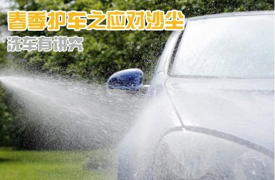 善待你的车 应对沙尘:洗车有讲究