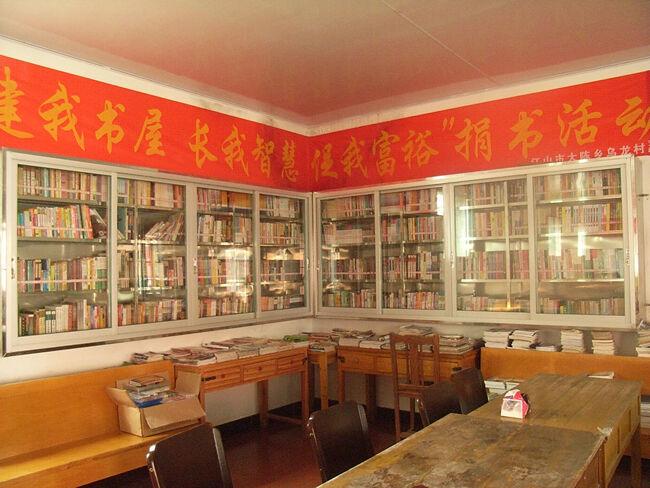 大陈乌龙村农家书屋