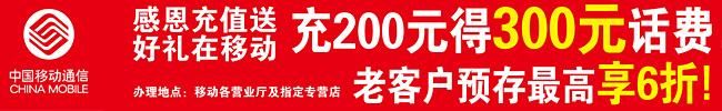中国移动-桐乡分公司