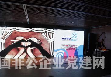 浙江两新组织举办