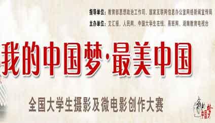 我的中国梦.最美中国