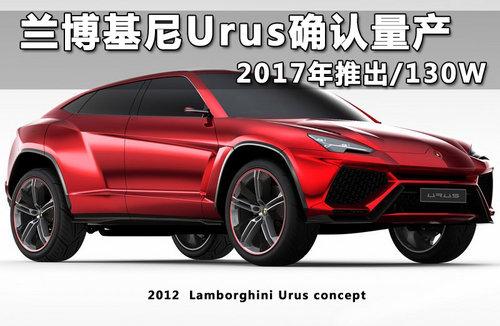 兰博基尼Urus确认量产 2017年推出/130W