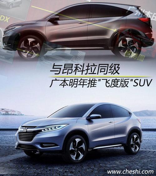 与昂科拉同级 广本明年推飞度版SUV