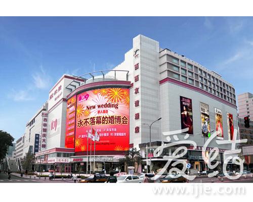 五棵松摄影器材婚纱_盘点!4大北京婚纱购买地-五棵松,大地点,摄影器材-柯城新闻网