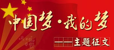 中国梦 我的梦 主题征文启事图片