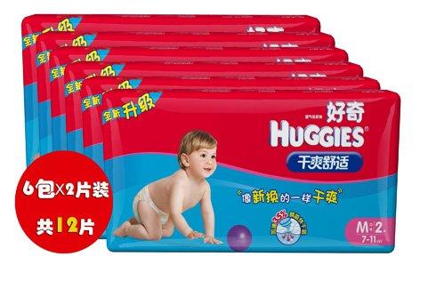 好奇干爽舒适纸尿裤(S/M号)免费试用