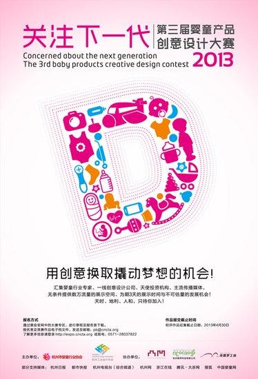 第三届婴童产品创意设计大赛举行宣讲会