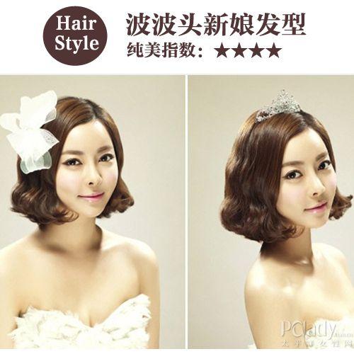 波波头新娘发型图片