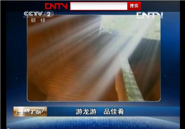CCTV-2:《消费主张》 游龙游 品佳肴