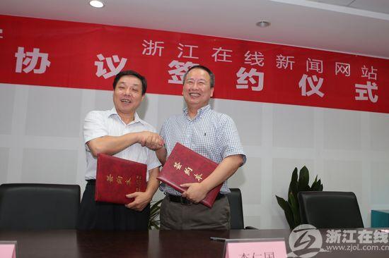 浙江电大与浙江在线签订战略合作框架协议